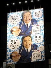 Cool billboard, Tokyo
